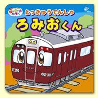 阪急電車の絵本 第二巻