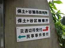実録【交通裁判所】