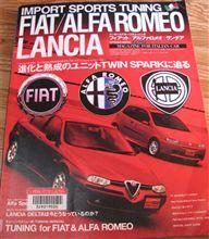 【書籍】IMPORT SPORT TUNING 「FIAT/ALFA ROMEO/LANCIA」