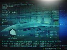 Su-33登場!