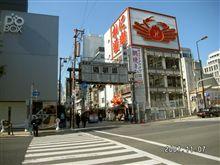 西日本進出