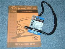 RJ2007 オフィシャル体験記 目次