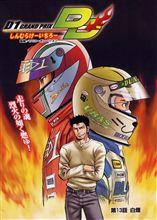 "D1 Grand Prix  ""DD""  13話"