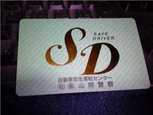 SDカードが届いた。