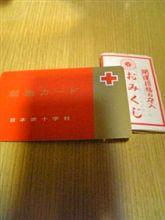 献血&おみくじ