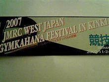 2007最後の祭!宴会!