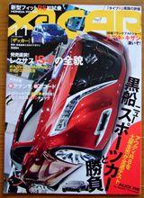 雑誌 XaCAR 2007年11月号-12SR