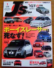 雑誌 J's Tipo 2008年1月号-12SR