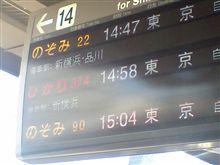 帰京します