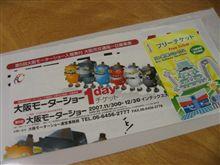 大阪モーターショーへ行こう!