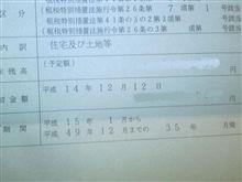 平成の次の年号!?