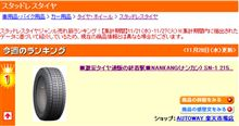 ■激安スタッドレスタイヤのナンカンが楽天スタッドレスランキングで1位獲得~!!!AUTOWAY