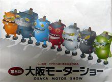 大阪モーターショーで