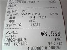 ■来月から |ω・`)■