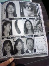 雑誌でビックリ!!