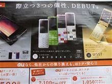 本日発売の、あまがえるな携帯電話♪