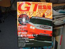 スーパーGT2007 総集編 公式ガイドブック