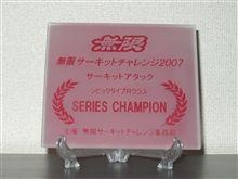無限サーキットアタック2007 最終戦