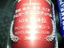 2007JMRC茨城/栃木/東京/もてぎジムカーナフェスティバル 総括