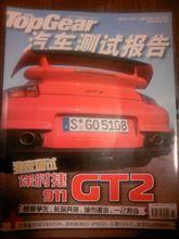 中国自動車情報誌