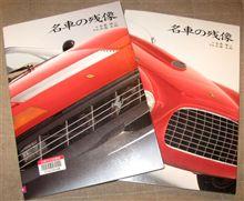 【書籍】名車の残像