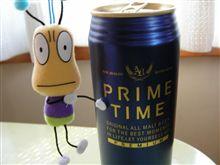 かじり PREMIUM なビール