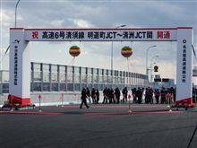 名古屋高速の開通式
