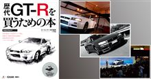 「歴代GT-Rを買うための本」