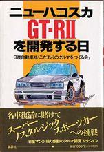 【書籍】ニューハコスカ GT-RⅡを開発する日
