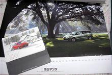 カレンダー入手♪