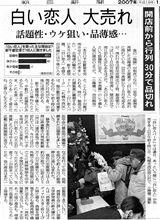 白い恋人 バカ売れ 札幌出張報告