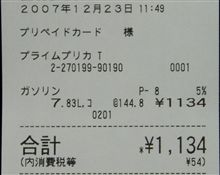 今日のガソリン 12/23