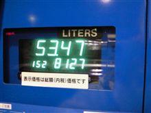 燃費の記録簿(92回目)
