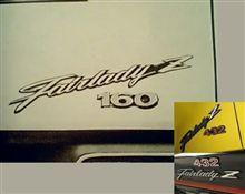 幻惑 フェアレディZ 160 の謎に迫る。。。
