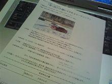 私信 Koyabun様・・・Mスバル月曜日に走ろう会より(笑