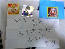 4歳児からのプレゼント