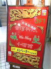 台湾料理で忘年会
