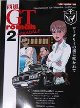 GT roman STRADALE2