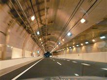 慣らしと山の手トンネル