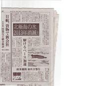 今日の新聞 北極海の氷が・・・