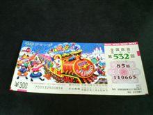 三億円・・・