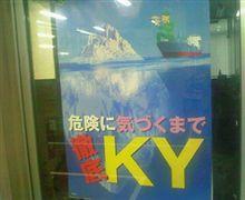 本当の『KY』とゎ、、、