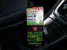燃料添加剤