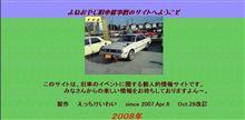旧車 イベント情報 大募集!
