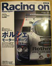 【書籍】Racing on No.423 ポルシェ モータスポーツ