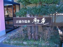 『正徳寺温泉 初花(はつはな)』