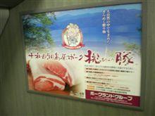 おいしい豚肉