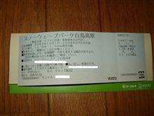 チケットを購入!