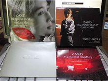 『ZARD Request Best ~beautiful memory~』が届きました♪