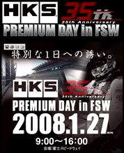 27日は『HKS 35th Anniversary PREMIUM DAY in FSW』だよ。